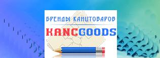 kancgoods.ru